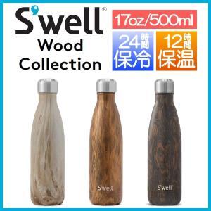 スウェルボトル Swell Bottle スウェル ボトル 水筒 マイボトル 保冷 保温 マグボトル ステンレス 水筒直飲み 500ml ウッドシリーズ