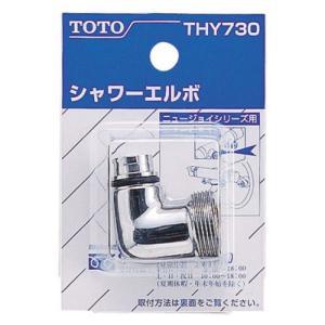 TOTO旧ジョイシリーズ用金属エルボ(THY730)|aplus-store|02