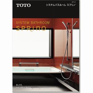 TOTOユニットバスルームシステムバスルームカタログ送付依頼(無償)|aplus-store