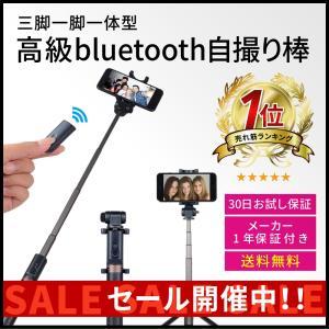 【カメラ専門会社が開発した高品質自撮り棒】 カメラや撮影機器を専門的に取り扱ってきた会社だからこそ専...