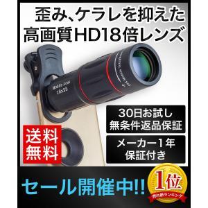 ActyGo 高画質HD18X望遠レンズ三脚セット 正規品 スマホレンズ ほぼ全ての iphone/Android その他スマホ対応 メーカー1年保証 30日間お試し返品可