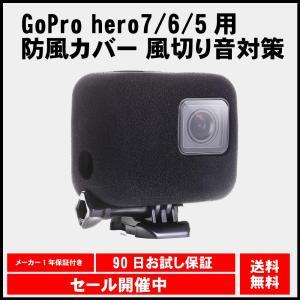 GoPro hero7 hero6 hero5 用 アクセサリー 防風カバー 風切り音対策 高級スポ...