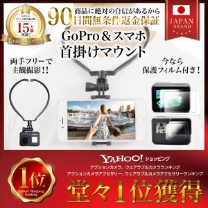 GoPro hero 8/7/6/5 対応 アクセサリー 首掛け式 スマホ マウント付き その他ほぼ...