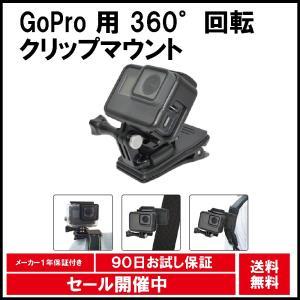 ActyGo GoPro 用 アクセサリー hero8 hero7 hero6  360°回転式 ク...