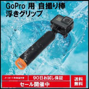 GoPro 用 hero 8 7 6 その他ほぼ全てのアクションカメラ用 自撮り棒 ハンドグリップ ...