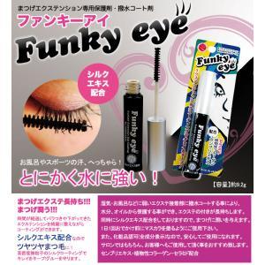 【まつげエクステ】ファンキーアイ(Funky eye)エクステ/マスカラコーティング保護剤|aplusv