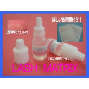 付けまつげ用美容液LASH MATRIX 3ml|aplusv|03