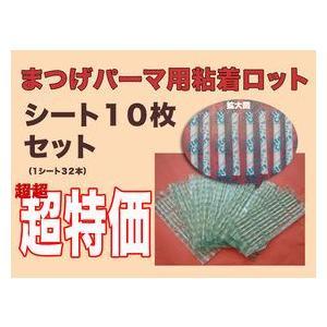☆まつげパーマ用☆粘着式ロット1シート32本 10枚セット|aplusv