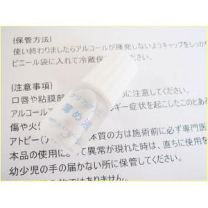 ★☆まつげパーマ専用クリアグルー薄め液☆★|aplusv|02