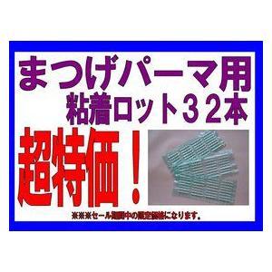 ☆まつげパーマ用☆粘着式ロット1シート32本☆|aplusv
