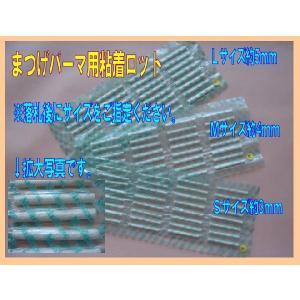 ☆まつげパーマ用☆粘着式ロット1シート32本☆ aplusv 02