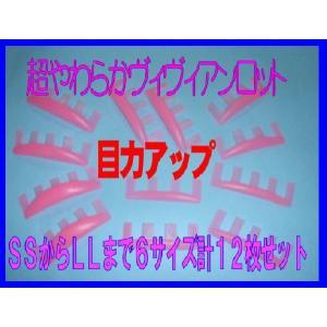 ☆まつげパーマ用目力UP!ヴィヴィアンロット12枚セット☆|aplusv|02