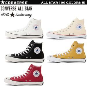 CONVERSE ALL STAR 100 COLORS HI 1CK558 1CK561 1CK559 1CK805 1CK806 コンバース オールスター100  カラーズ ハイ 100周年限定モデル ハイカット|aply-shoes
