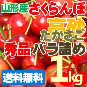 【送料無料】山形のさくらんぼ 訳有りバラ化粧箱(高砂、秀品、...