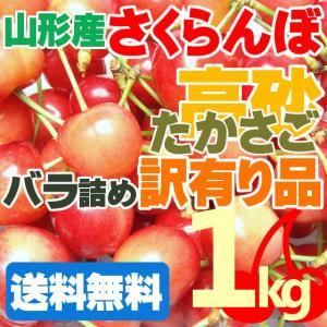 【送料無料】山形のさくらんぼ 訳有りバラ化粧箱(高砂、秀優込...