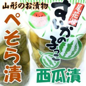 尾花沢のお漬物「すいかの子っこ(ぺそら漬)」3点セット