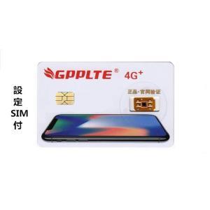 【音声通話/4G-LTE通信対応】GPPLTE SIMロック解除アダプタdocomo、au、SoftBankのiPhone7/7 plus/6s/6s plus/6/ 6plus Unlock SIMフリー【ヤマトDM便送料無料】
