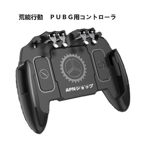 【6本指】CoDモバイル 荒野行動 PUBG Mobile ゲームコントローラー 伸縮式 一体式 ゲームパッド  高速射撃ボタン  エイムアシスト iPhone Android 等対応|apnshop