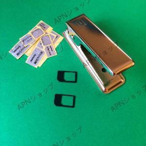 【クロネコDM便送料無料】iPhone5s 5c 5対応 Nano simカッター 通常のSIMカード→NanoSIM、Micro sim→Nano SIMに簡単カット 変換、補助simアダプター付き|apnshop