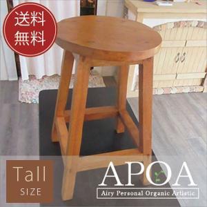 木製丸イス スツール チーク 茶色 トールサイズ|apoa