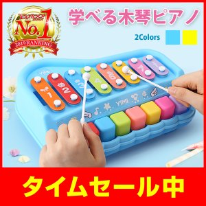 おもちゃ ピアノ 子供 1歳 楽器玩具 楽器おもちゃ 木琴おもちゃ 知育玩具