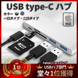 USBハブ 3.0 Type-c SDカード MacBook pro対応 Macbook Air対応...
