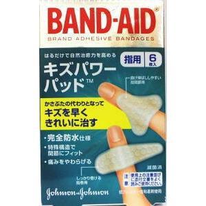 バンドエイドキズパワーパッド指用2サイズ 6枚 BAND-AID 管理医療機器 定形外郵便送料180...