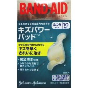 バンドエイドキズパワーパッドふつうサイズ 10枚 BAND-AID 管理医療機器 定形外郵便送料18...