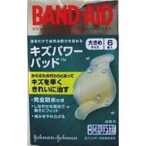 バンドエイドキズパワーパッド大きめサイズ 6枚 BAND-AID 管理医療機器 定形外郵便送料180...