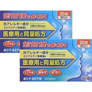 ポジナールEP錠 20錠×2個セット 第2類医薬品