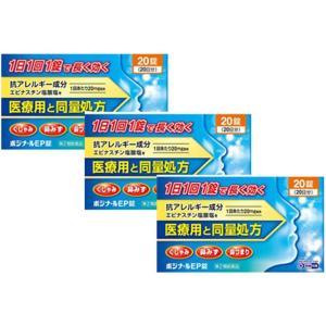 ポジナールEP錠 20錠×3個セット 第2類医薬品
