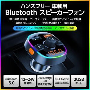 ハンズフリー通話専用 FMトランスミッター 『HANDS FREE TALK AX1』Bluetoo...