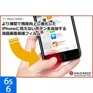 片手操作の利便性を向上させるiPhone用液晶保護フィルム Halo Back SSF iPhone 6s/6|appbankstore