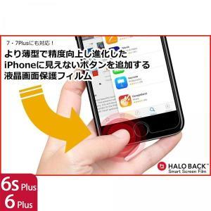 片手操作の利便性を向上させるiPhone用液晶保護フィルム Halo Back SSF iPhone 6s Plus/ 6 Plus|appbankstore