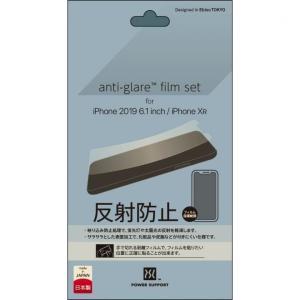 パワーサポート アンチグレア保護フィルム iPhone 11|appbankstore