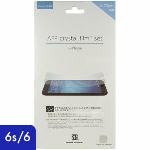 iPhone6s ケース iPhone6 ケース パワーサポート AFPクリスタルフィルム2枚セット|appbankstore