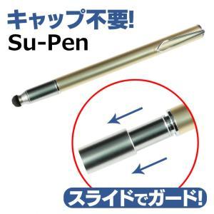 Su-Pen P201S-T9CG シャンパンゴールド スーペン タッチペン supen|appbankstore