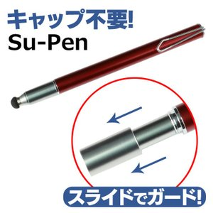 Su-Pen P201S-T9NR ネオンレッド スーペン タッチペン supen|appbankstore