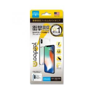 Wrapsol ULTRA (ラプソル ウルトラ) 衝撃吸収フィルム 全面保護 (液晶面+背面&側面)  iPhone XS/X|appbankstore