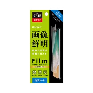 iJacket ディスプレイ保護フィルム ハードコート iPhone XS/X|appbankstore