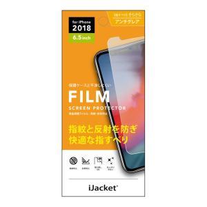 iJacket ディスプレイ保護フィルム 指紋防止 iPhone XS Max|appbankstore