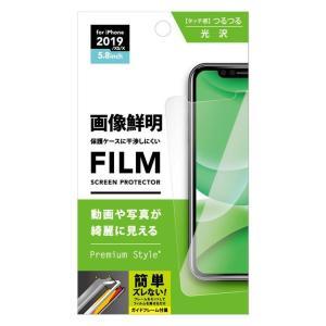 液晶保護フィルム 貼り付けキット付き  画像鮮明 iPhone 11 Pro|appbankstore