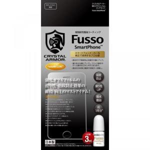 塗るだけで指紋防止 クリスタルアーマー 強化ガラスフィルムメンテキット Fusso SmartPhone|appbankstore