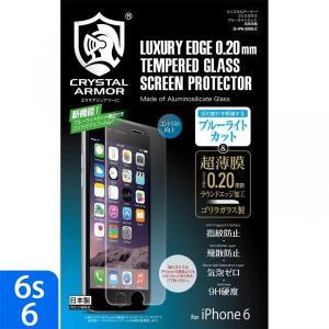 iPhone6s iPhone6 液晶保護 強化ガラスフィルム 0.20mm クリスタルアーマー ゴリラガラス ラウンドエッジ ブルーライトカット|appbankstore