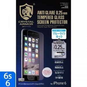 iPhone6s iPhone6 液晶保護 強化ガラスフィルム 0.25mm クリスタルアーマー アンチグレア ブルーライトカット|appbankstore
