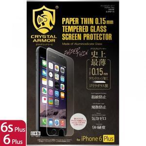 iPhone6s Plus iPhone6 Plus 液晶保護 強化ガラスフィルム 0.15mm クリスタルアーマー PAPER THIN|appbankstore