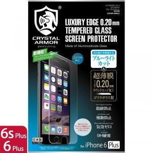 iPhone6s Plus iPhone6 Plus 液晶保護 強化ガラスフィルム 0.20mm クリスタルアーマー ゴリラガラス ブルーライトカット|appbankstore