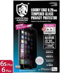 iPhone6s Plus iPhone6 Plus 液晶保護 強化ガラスフィルム 0.20mm クリスタルアーマー ゴリラガラス 覗き見防止|appbankstore