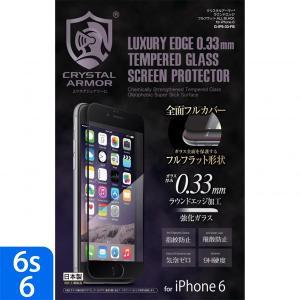 iPhone6s iPhone6 液晶保護 強化ガラスフィルム 0.33mm クリスタルアーマー ラウンドエッジ フルフラット ブラック|appbankstore