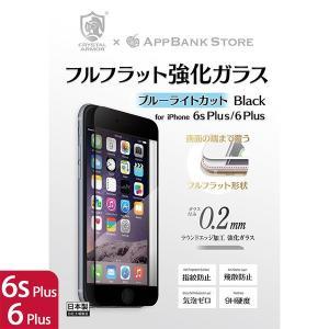 iPhone6s Plus iPhone6 Plus 液晶保護 強化ガラスフィルム 0.20mm クリスタルアーマー フルフラット ブルーライトカット オールブラック|appbankstore